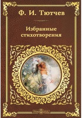 Избранные стихотворения: художественная литература