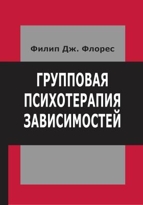 Групповая психотерапия зависимостей : интеграция Двенадцати шагов и психодинамической теории: монография