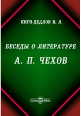 Беседы о литературе. А.П. Чехов