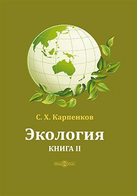 Экология: учебник для вузов : в 2 кн. Кн. 2