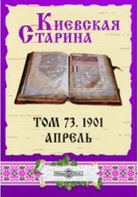 Киевская Старина: журнал. 1901. Т. 73, Апрель