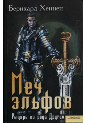 Меч эльфов. Рыцарь из рода Других = Die Albenmark: Die Elfenritter Buch 2