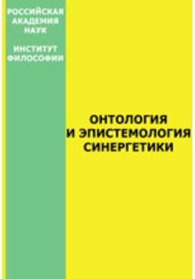 Онтология и эпистемология синергетики