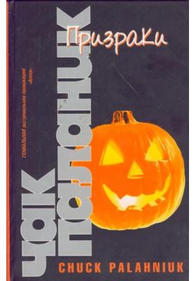Призраки = Haunted : Роман