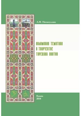Исламская тематика в творчестве турецких поэтов Средневековья: хрестоматия