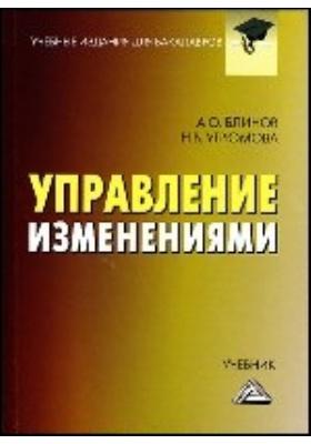 Управление изменениями: учебник