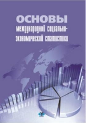 Основы международной социально-экономической статистики. Учебное пособие для самостоятельной работы студентов