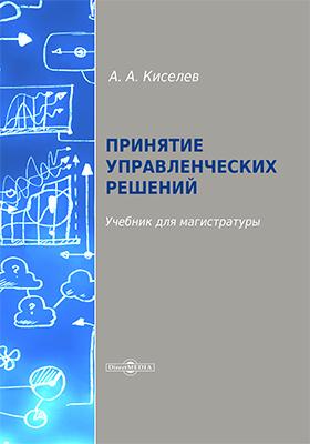 Принятие управленческих решений : учебник для магистратуры