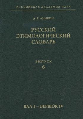 Русский этимологический словарь: словарь. Вып. 6 (вал I - вершок IV)