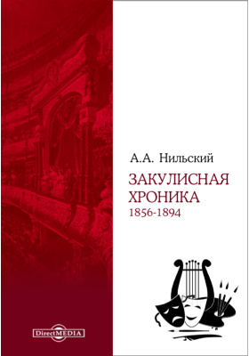 Закулисная хроника. 1856-1894: публицистика