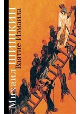 Взятие Измаила : Роман