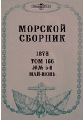 Морской сборник. 1878. Т. 166, №№ 5-6, Май-июнь