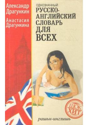 Русско-английский словарь : Более 16 000 слов. 4-е издание
