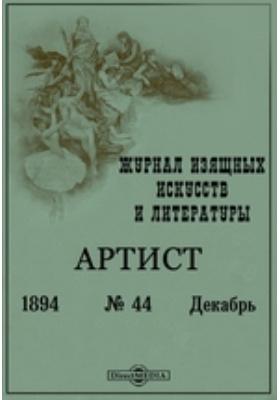 Артист. Журнал изящных искусств и литературы год: журнал. 1894. № 44, Декабрь