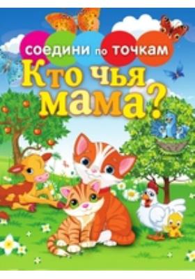 Кто чья мама?: раскраска