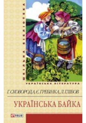Українська байка: художественная литература