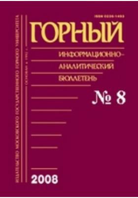 Горный информационно-аналитический бюллетень: журнал. 2008. № 8