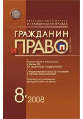 Гражданин и право: журнал. 2008. № 8