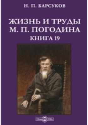 ЖизньитрудыМ.П.Погодина: документально-художественная литература. Книга 19