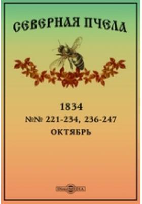 Северная пчела: журнал. 1834. №№ 221-234, 236-247, Октябрь