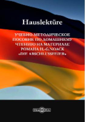 Hauslektüre : Учебно-методическое пособие по домашнему чтению на материале романа H.-G.Noack «Die Abschlussfeier»: учебно-методическое пособие
