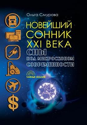 Новейший сонник XXI века : сны под микроскопом современности: научно-популярное издание