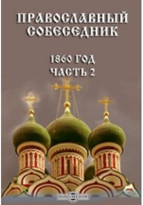 Православный собеседник: журнал. 1860, Ч. 2