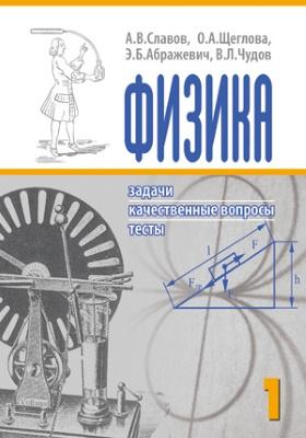 Физика : задачи, качественные вопросы, тесты: учебное пособие : в 2-х ч., Ч. 1