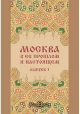 Москва в её прошлом и настоящем: публицистика. Вып. 3