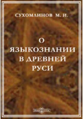 О языкознании в древней России