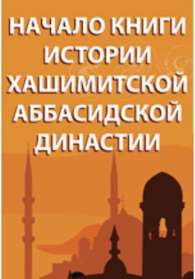 Начало книги истории Хашимитской Аббасидской династии