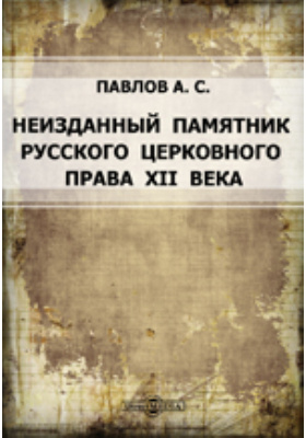 Неизданный памятник русского церковного права XII века: Древнерусское архиерейское поучение духовенству