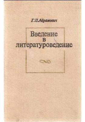 Введение в литературоведение : Учебник для студентов филологических специальностей педагогических институтов