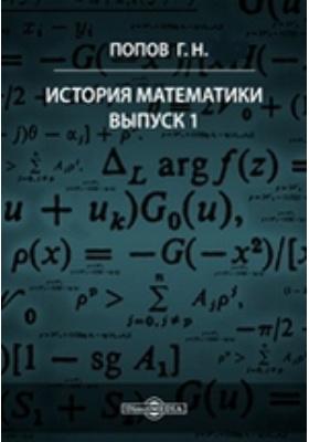 История математики. Вып. 1