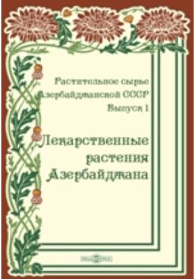 Растительное сырье Азербайджанской СССР: научно-популярное издание. Выпуск 1. Лекарственные растения Азербайджана