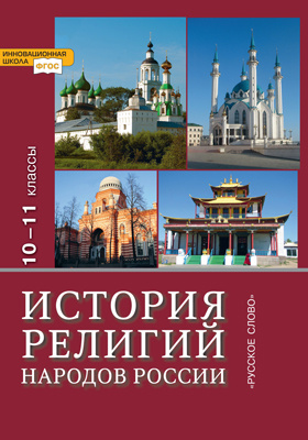 История религий народов России : 10 - 11 класс: учебник