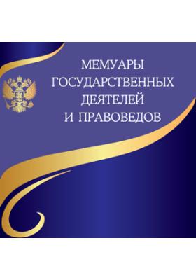 Мемуары государственных деятелей и правоведов