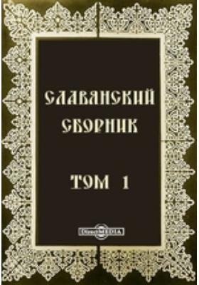 Славянский сборник. Т. 1