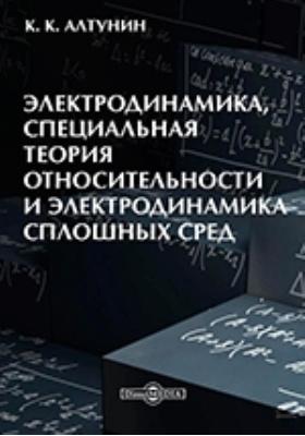 Электродинамика, специальная теория относительности и электродинамика сплошных сред: учебно-методическое пособие