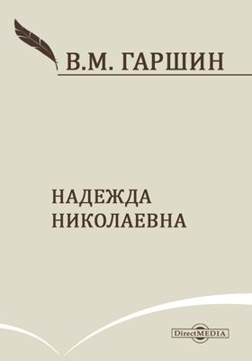Надежда Николаевна: художественная литература