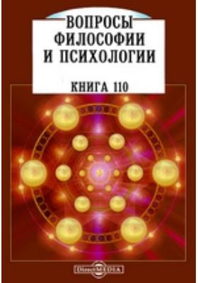 Вопросы философии и психологии: журнал. 1911. Книга 110