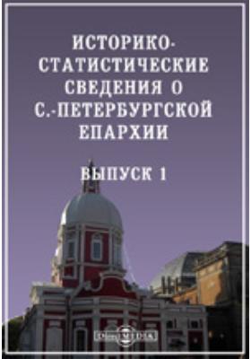 Историко-статистические сведения о С.-Петербургской епархии. Вып.1: научно-популярное издание