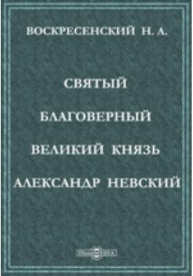 Святый благоверный великий князь Александр Невский