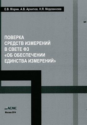 Поверка средств измерений в свете ФЗ «Об обеспечении единства измерений»