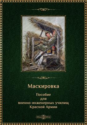 Маскировка : Пособие для военно-инженерных училищ Красной Армии