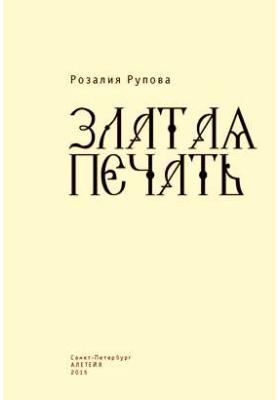 Златая печать: художественная литература