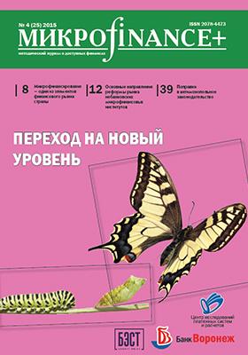 Mикроfinance. 2015. № 4
