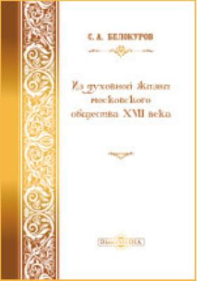 Из духовной жизни московского общества XVII в