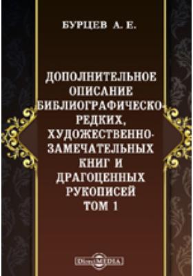 Дополнительное описание библиографическо-редких, художественно-замечательных книг и драгоценных рукописей. Т. 1