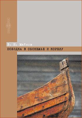 Поездка в Обонежье и Корелу: научно-популярное издание